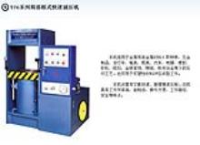 Y76  hydraulic fast machine