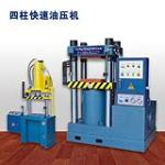Four poster hydraulic press